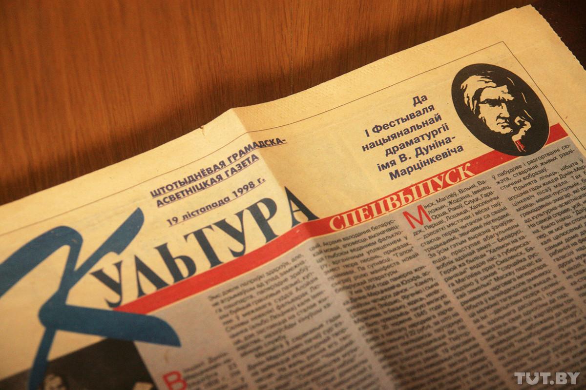 Специальный выпуск ежедневной республиканской газеты 'Культура' от 19 сентября 1998 года, посвященный Первому фестивалю национальной драматургии имени В. И. Дунина-Марцинкевича.