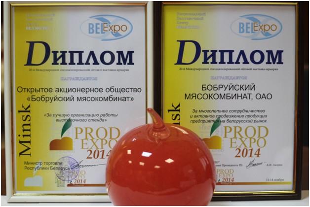 Продэкспо - 2014