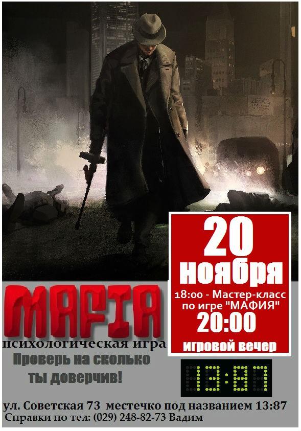 Вечер игры «Mafia»!