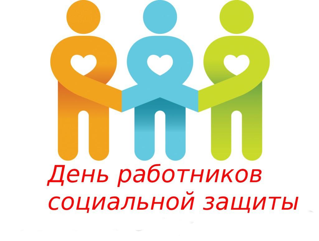 5 января — День работников социальной защиты в Беларуси