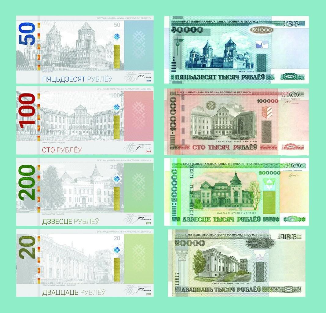 Житель Кобрина «обрезал нули» и предложил новый дизайн белорусских рублей