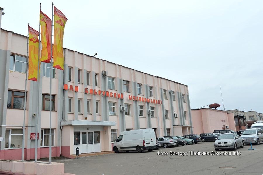 Преступления на мясокомбинате Бобруйск - Новости - Новости Бобруйска