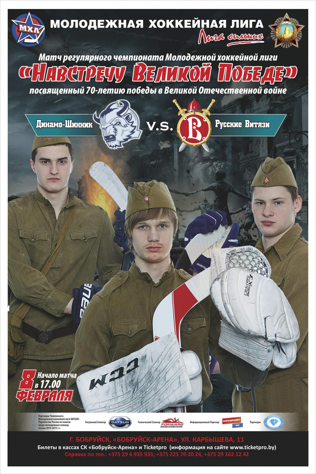 Приглашаем бобруйчан на открытие хоккейной эстафеты МХЛ «Навстречу Великой Победе»