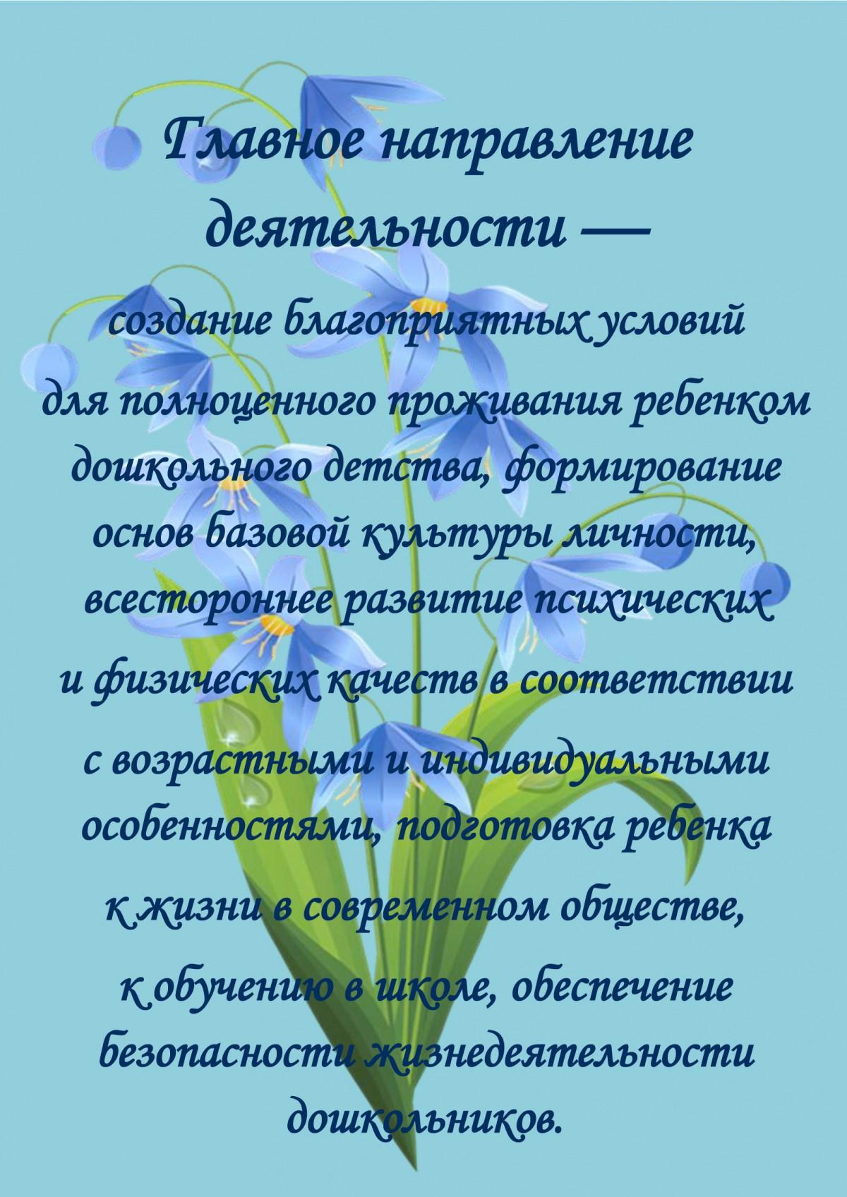 Ясли-сад № 21 г.Бобруйска
