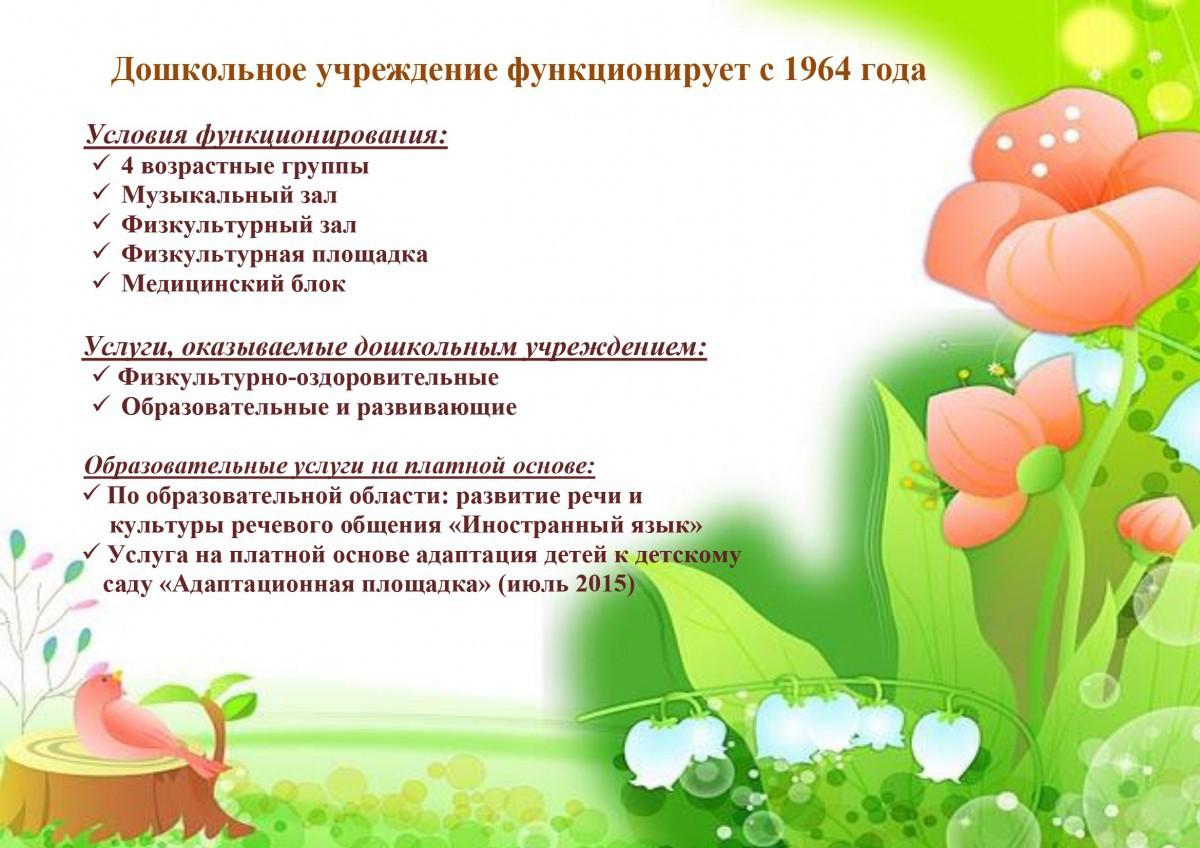 Ясли-сад № 23 г.Бобруйска