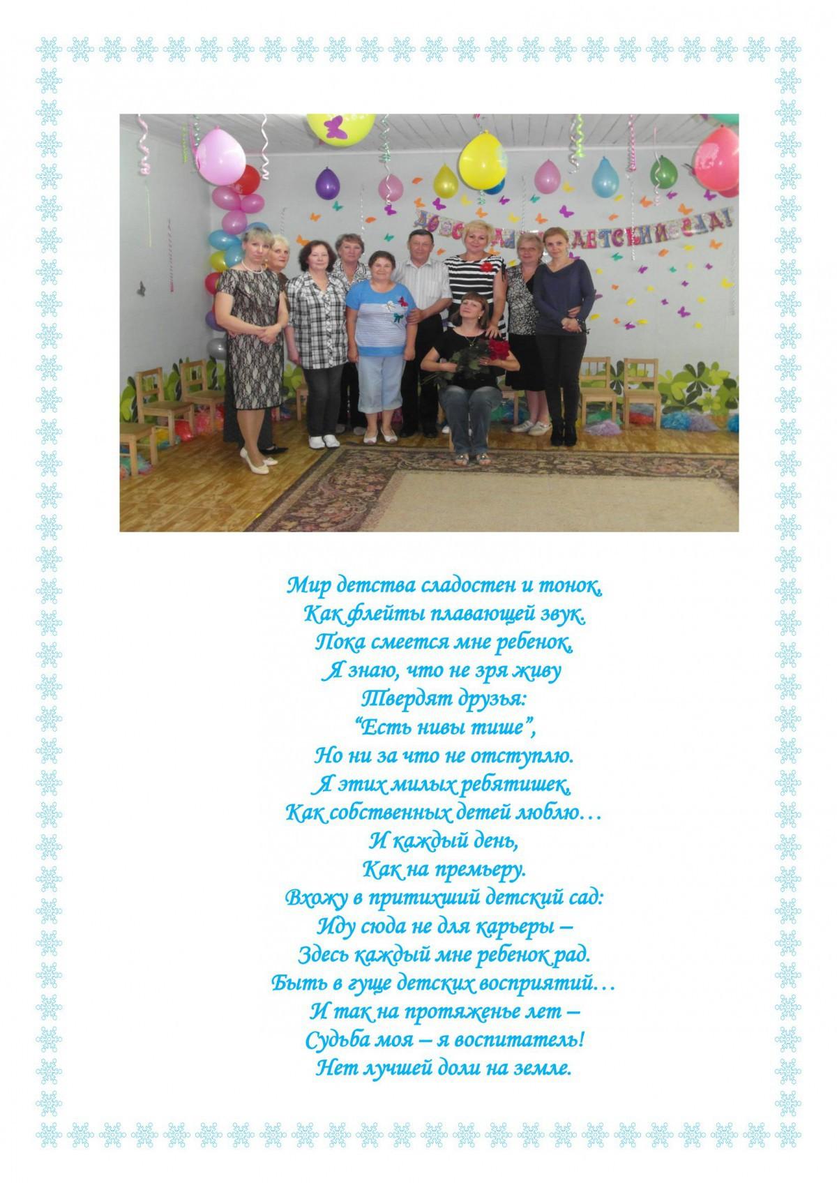 Ясли-сад № 41 г.Бобруйска