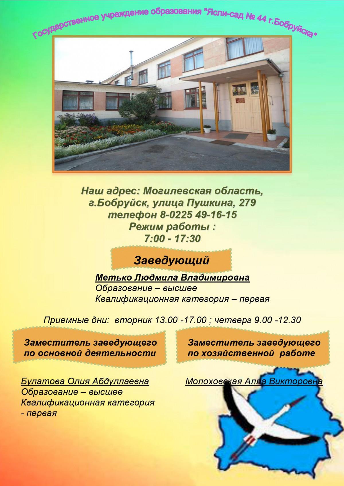 Ясли-сад № 44 г.Бобруйска