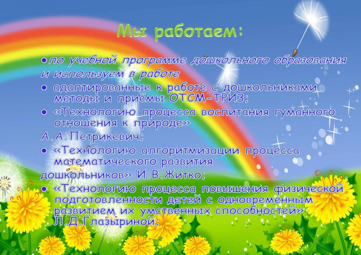 Ясли-сад № 27 г.Бобруйска
