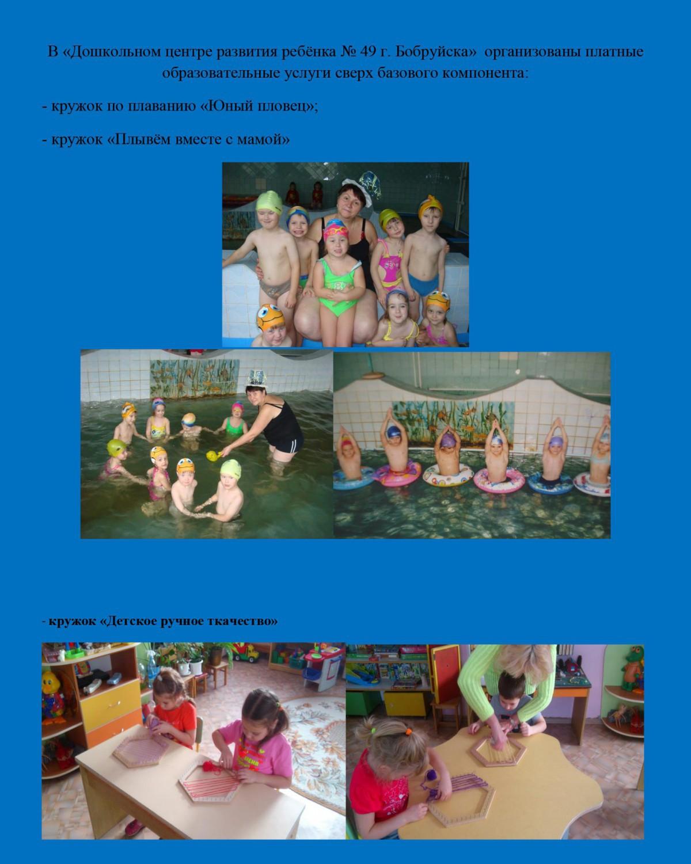 Дошкольный центр развития ребенка № 49 г.Бобруйска