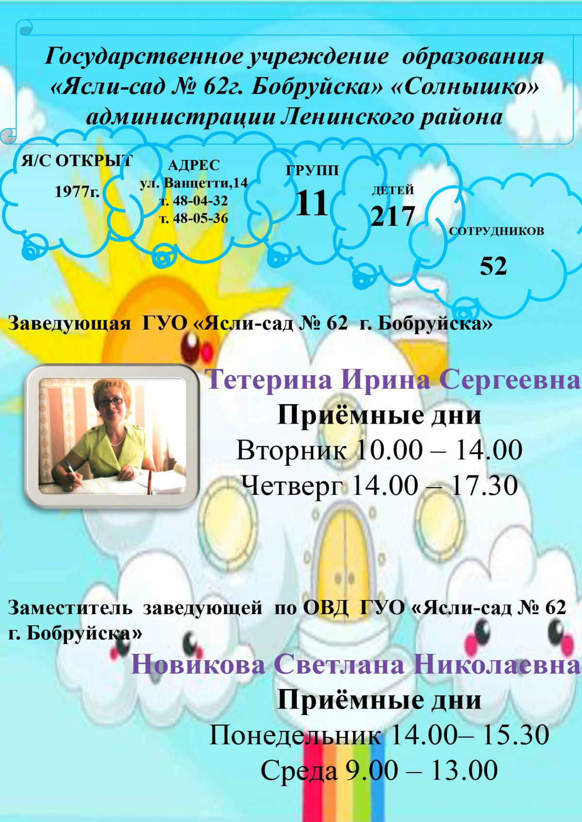 Ясли-сад № 62  г.Бобруйска