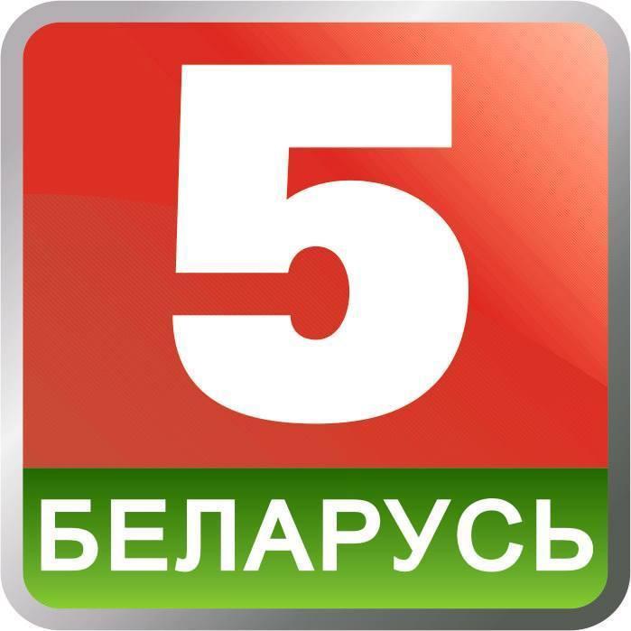С 1 июля телеканал «Беларусь 5» станет общедоступным