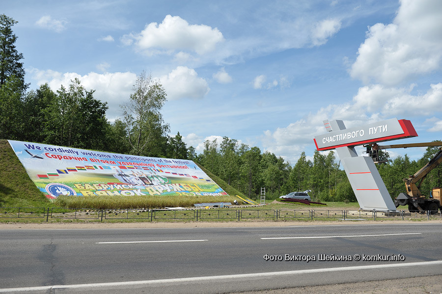 Минские ворота Бобруйска засияли новыми красками