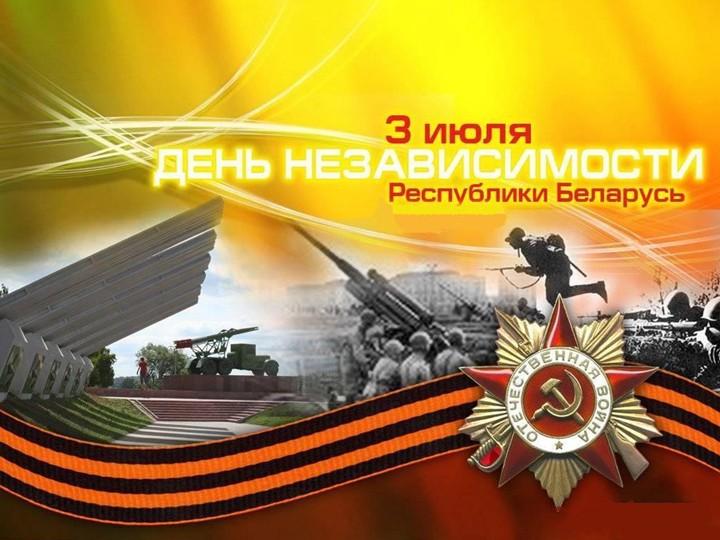 Как пройдет День Независимости в Бобруйске