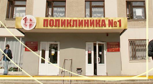 В бобруйской поликлинике № 1 из окна выбросился мужчина