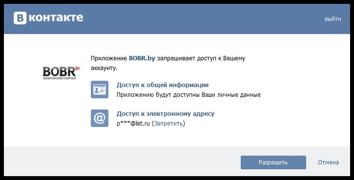 Разрешите ВКонтакте получить доступ к вашей электронной почте.