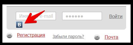 Регистрация в 2 клика и авторизация в 1 клик