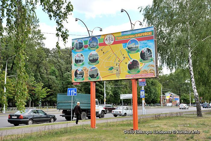 Welcome в Бобруйск!