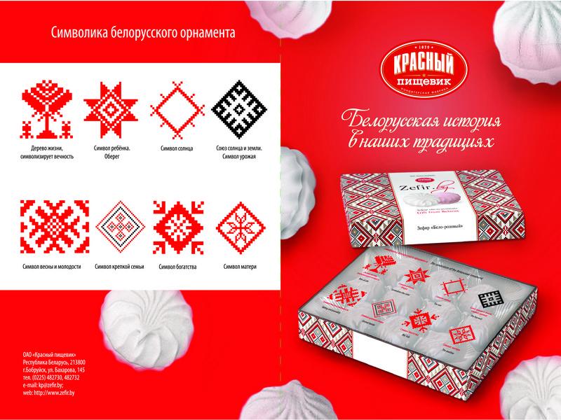 Бабруйскі зефір навучыць разбірацца ў беларускім арнаменце?