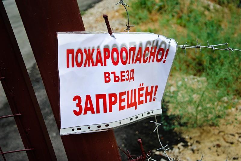 В Бобруйском районе установлен запрет на пребывания граждан в лесах и торфяных массивах