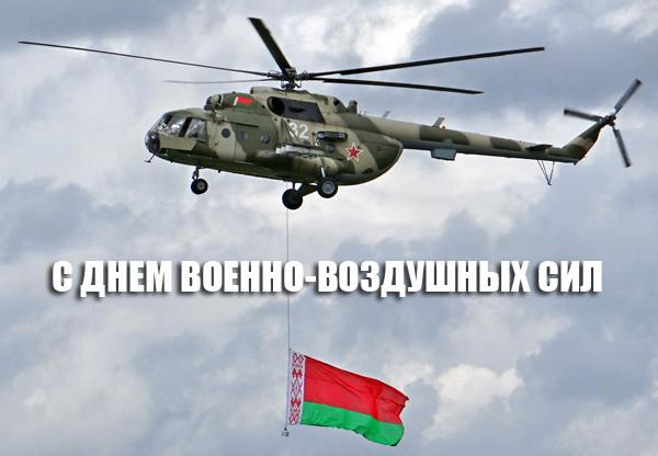 15 августа - День военно-воздушных сил