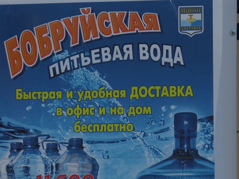 «Водоканал» решил бесплатно напоить бобруйчан