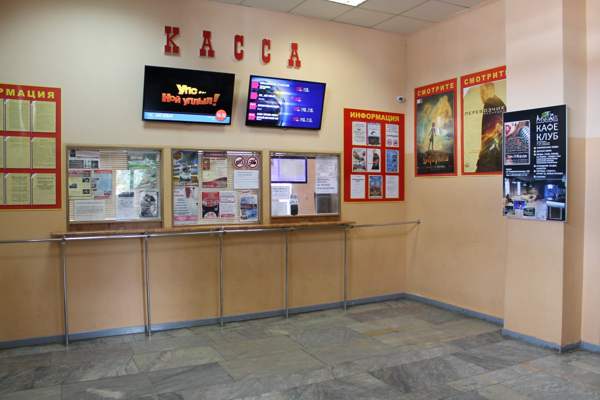 Кинотеатр «Товарищ»