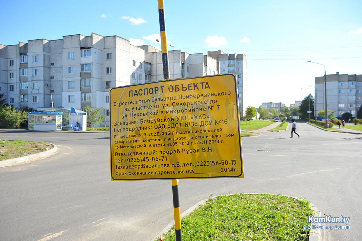 Самый строительный микрорайон Бобруйска