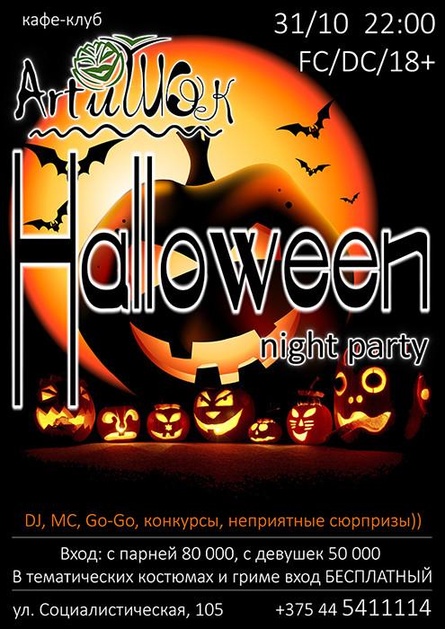 ArtиШОК: Halloween