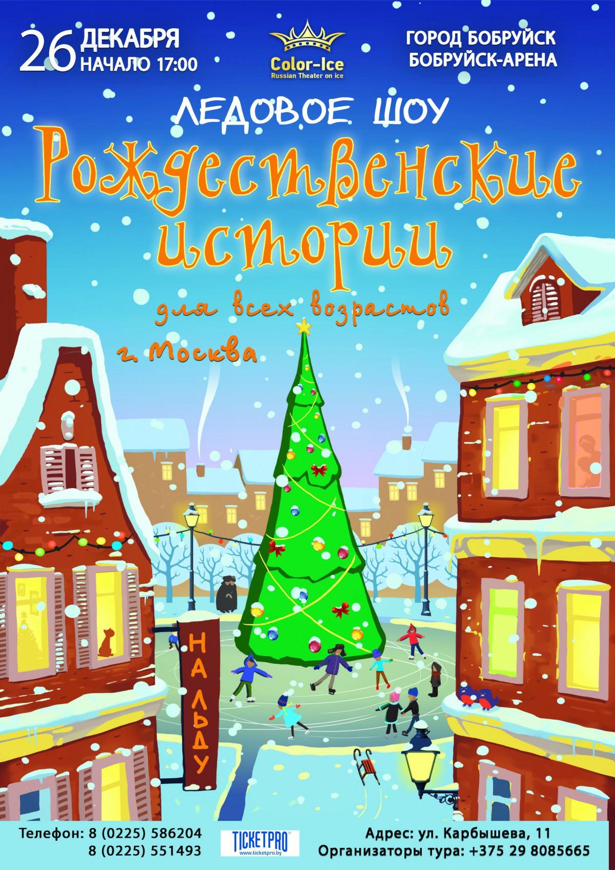 Ледовое шоу «Рождественские истории»