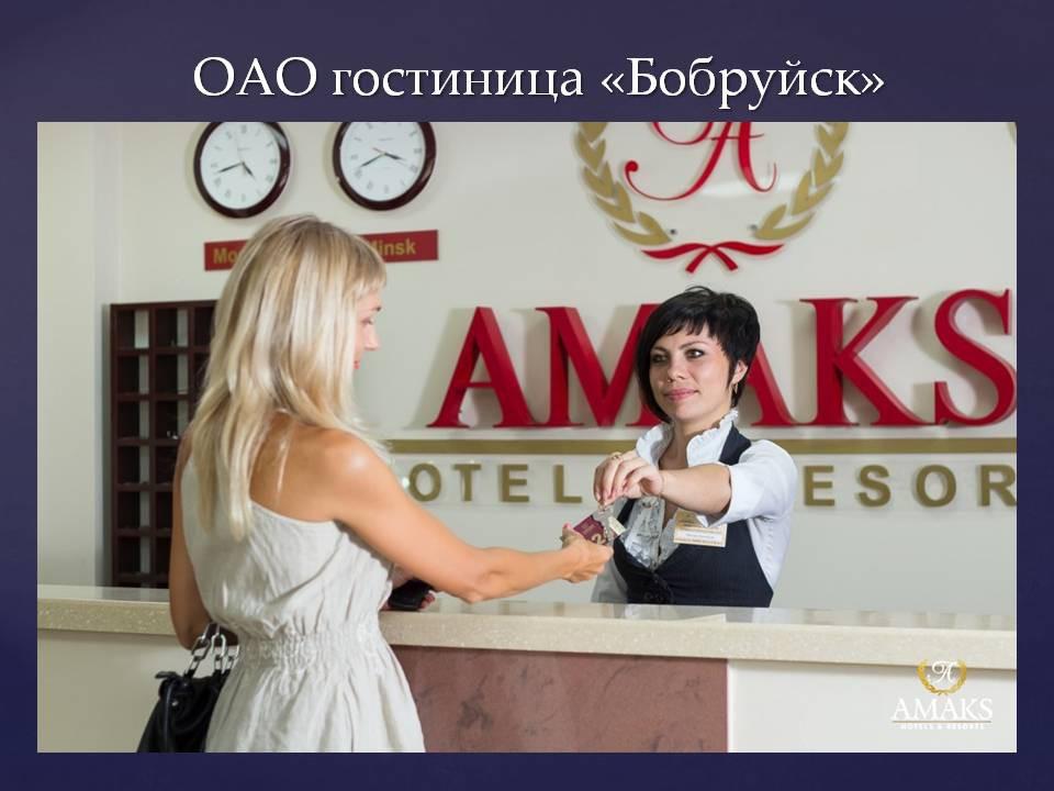 Как обстоят дела в Бобруйске с туризмом