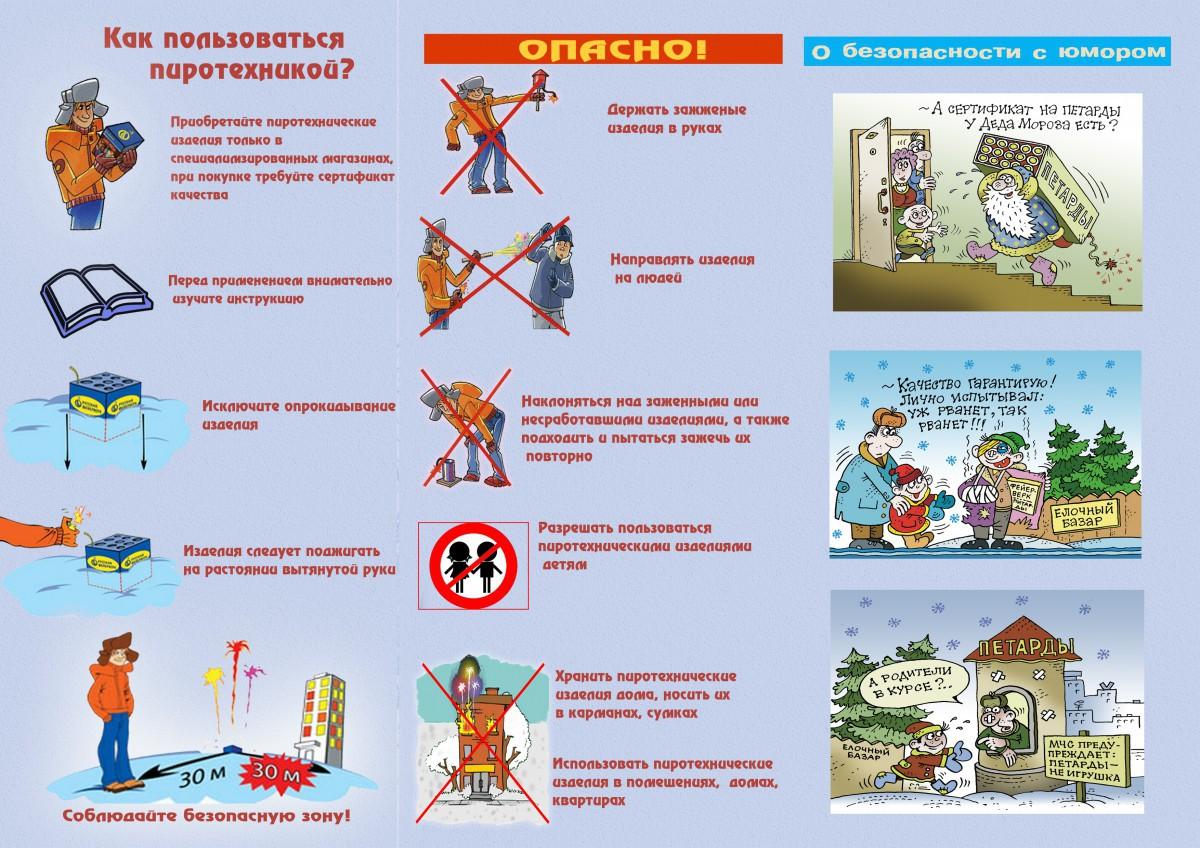 Декабрь - время особой работы спасателей-пожарных...
