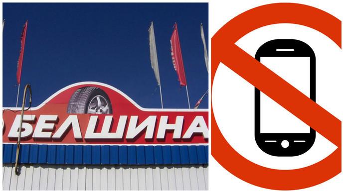 На заводе «Белшина» работникам могут запретить использование смартфонов и планшетов и установить на КПП ячейки для их хранения