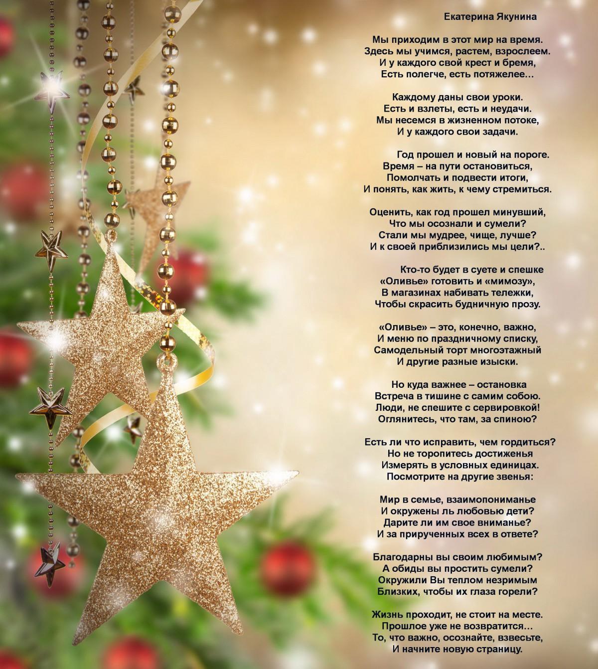 Екатерина Якунина дарит всем бобруйчанам свое новогоднее стихотворение.