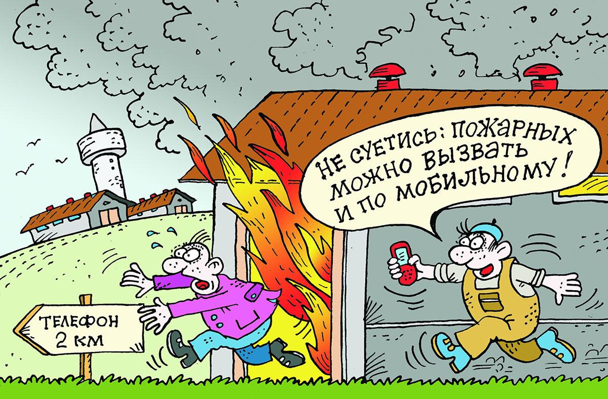 Пожарная безопасность картинки смешные