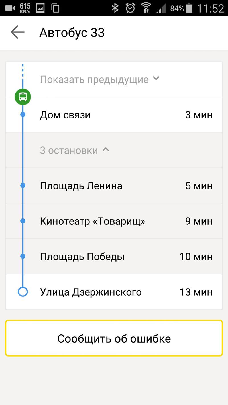 Движение бобруйских автобусов теперь можно наблюдать в реальном времени