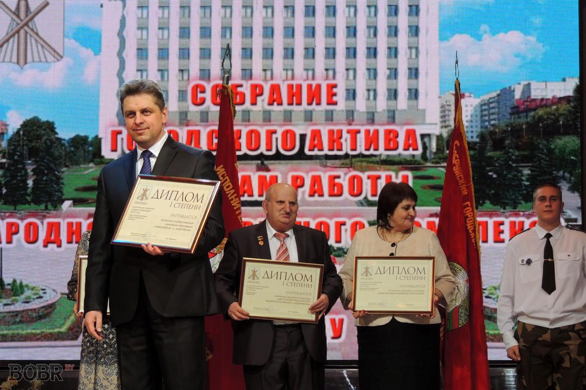 Собрание городского актива по итогам работы народнохозяйственного комплекса в 2015 году