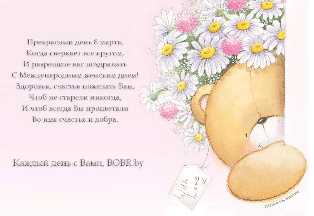 BOBR.by поздравляет милых дам с наступающим праздником весны!