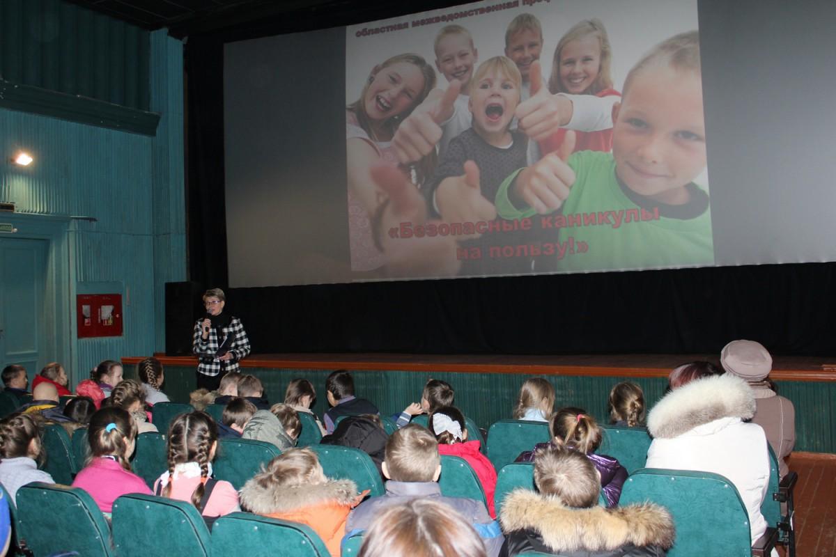 Безопасные каникулы в кинотеатре «Мир».