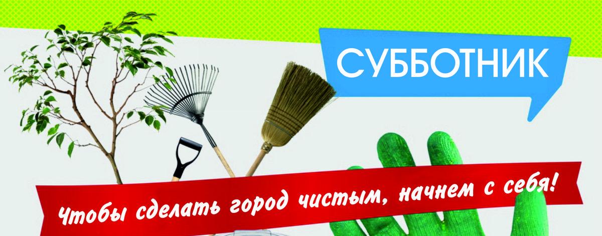 В Бобруйске прошел городской субботник