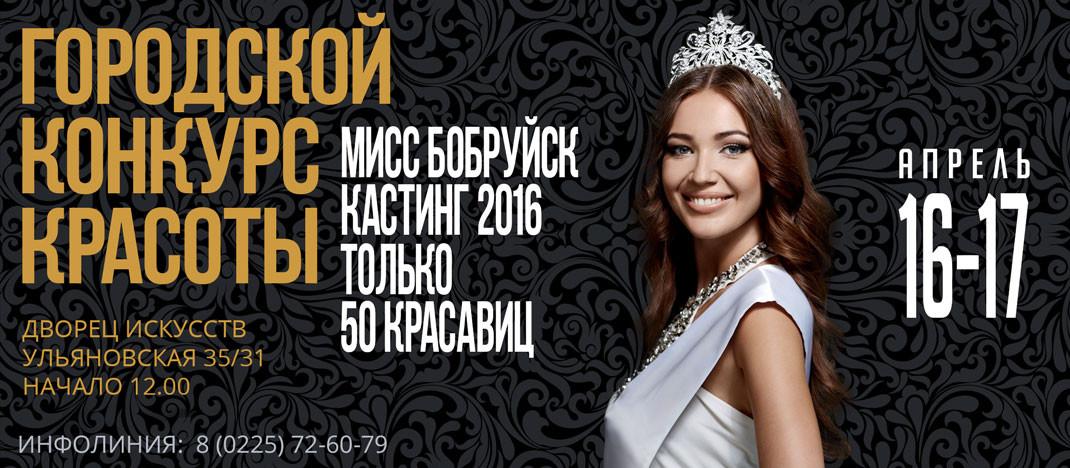 В Бобруйске объявлен конкурс красоты