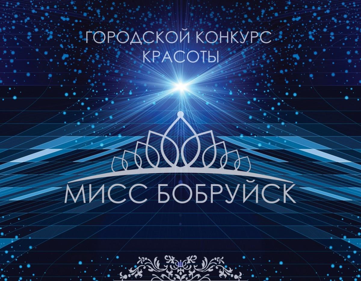 Журнал конкурса «Мисс Бобруйск - 2016»