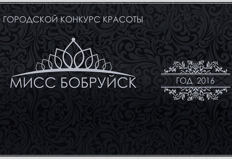 Как оформить заявку на конкурс «Мисс Бобруйск - 2016