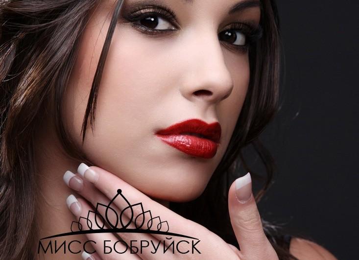 О грядущем кастинге «Мисс Бобруйск - 2016»