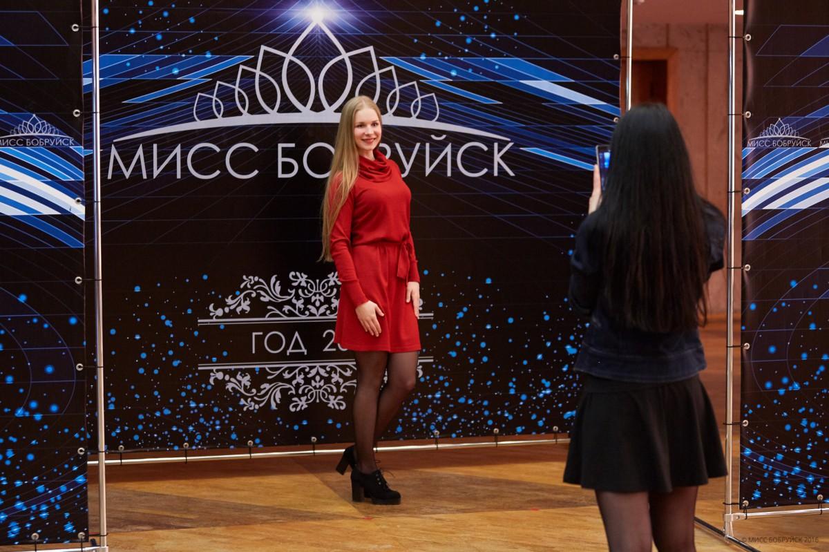 Мисс Бобруйск