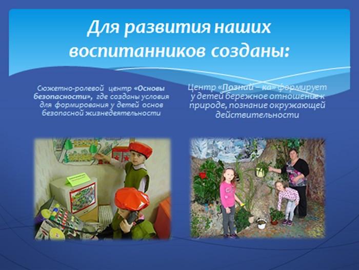 Ясли-сад № 53 г.Бобруйска