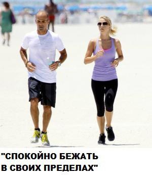 Советы от Иваныча: как надо бегать по утрам.