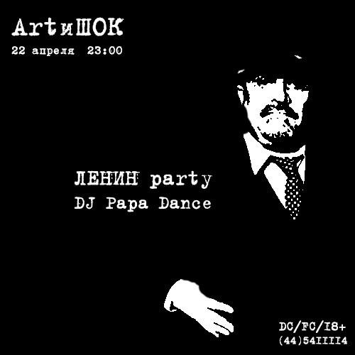 ArtиШОК: Ленин party