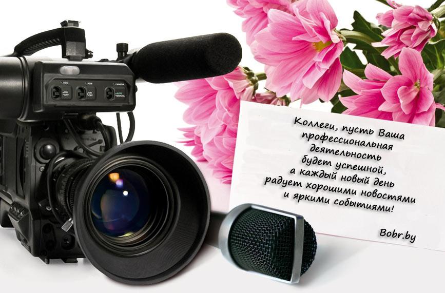 Поздравляем работников СМИ с профессиональными праздниками!