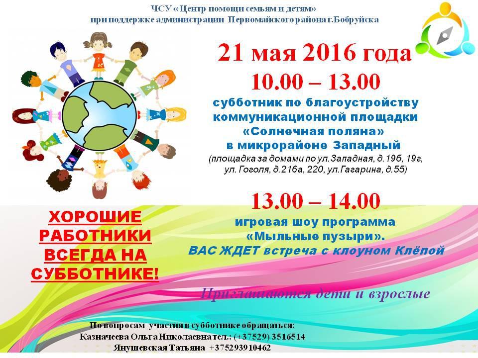 Приглашаем принять участие в субботнике