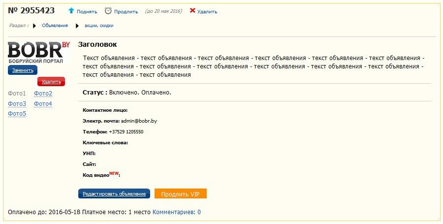 Дать объявление рассмотрено подать объявление бесплатно без регистрации новосибирск